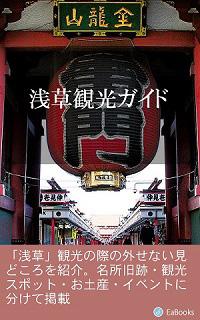 浅草観光ガイド
