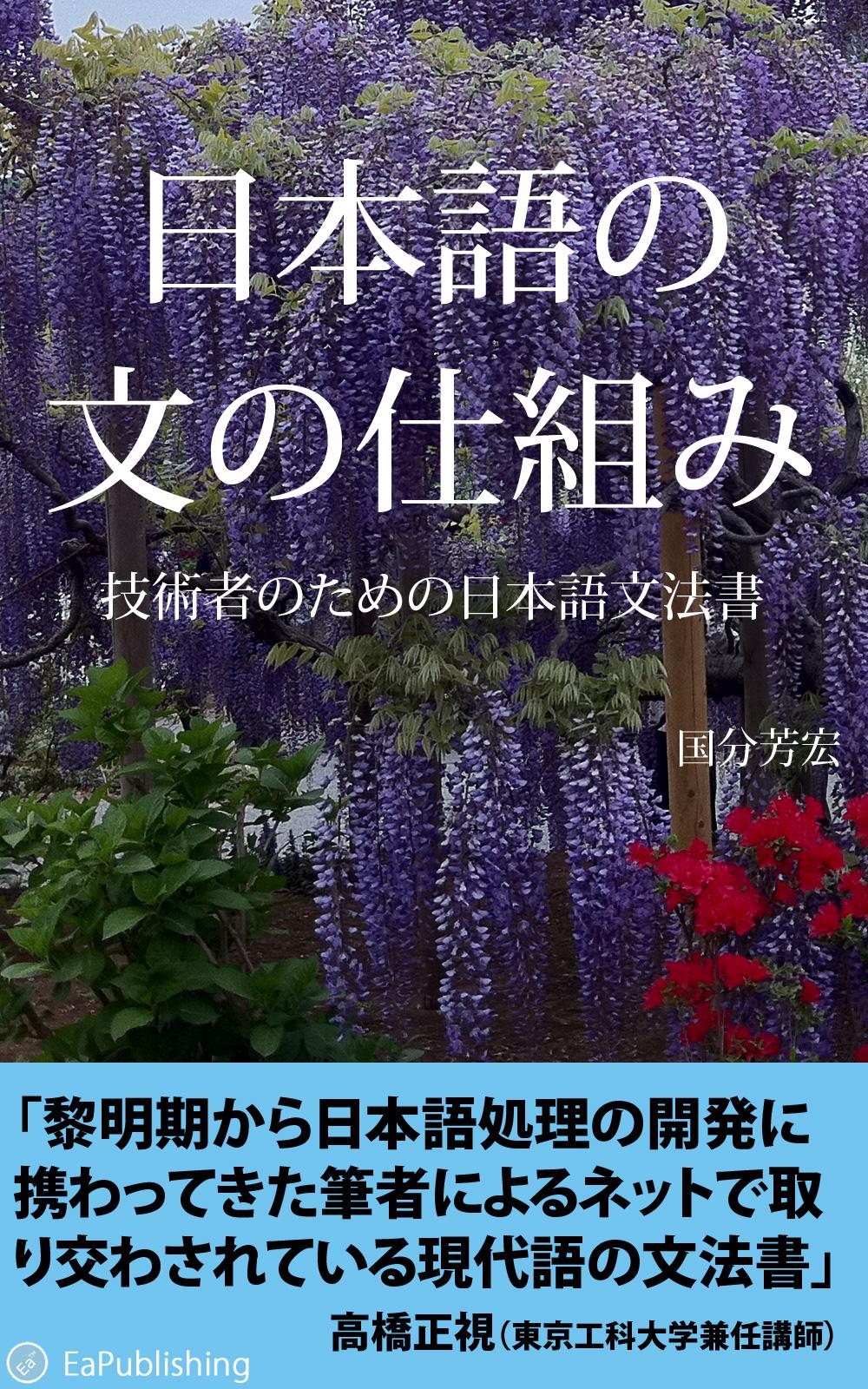 日本語の文の仕組み