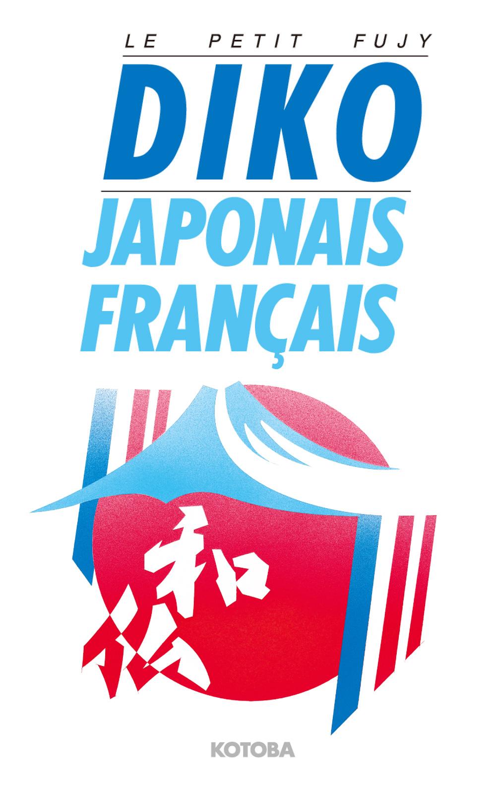 DIKO 和仏辞典 電子版