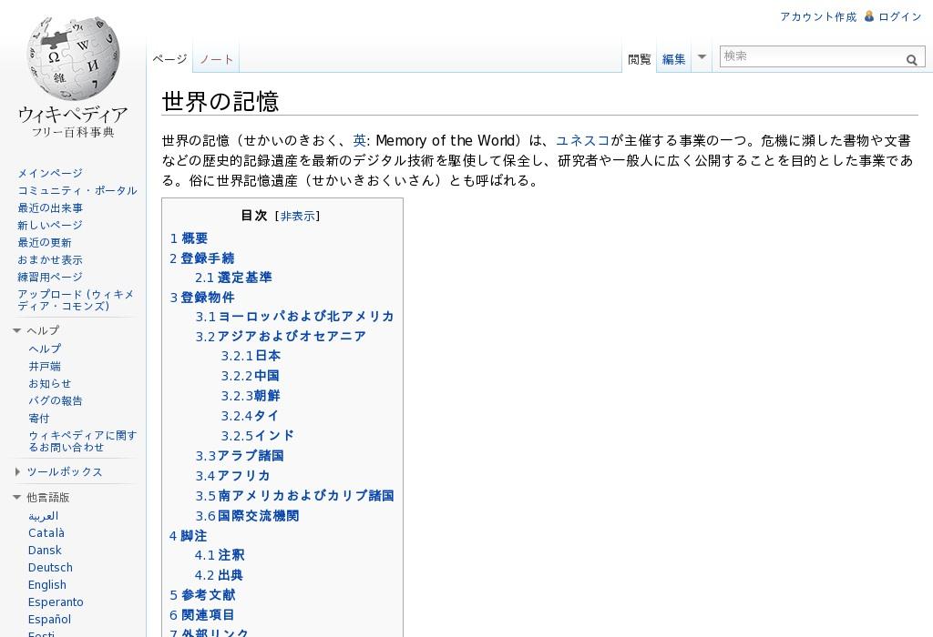 日本の世界記憶遺産