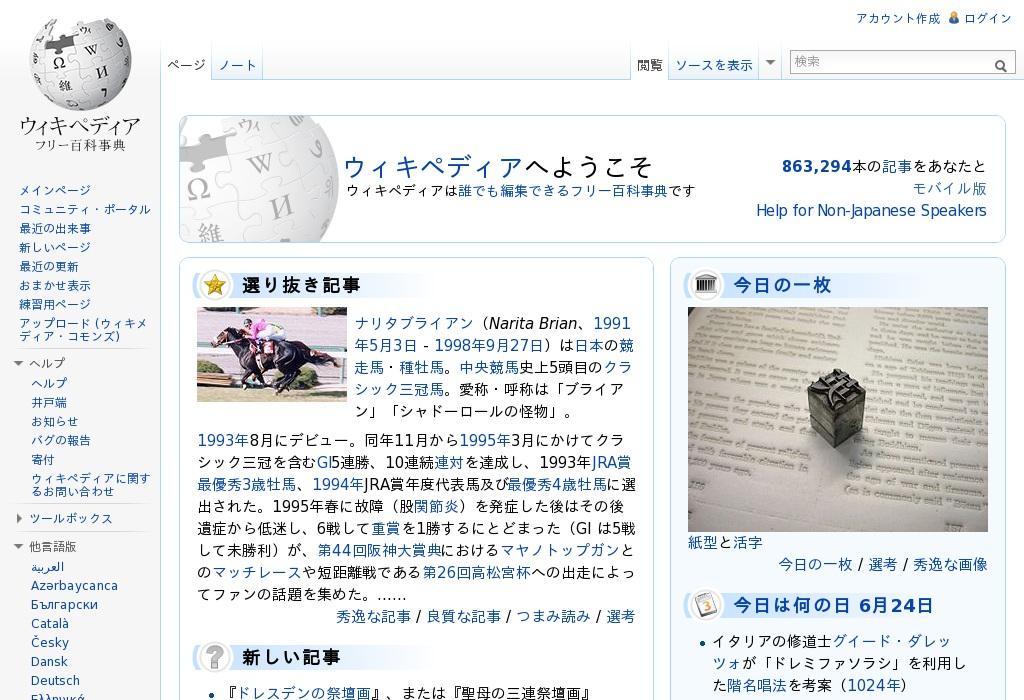 ウィキペディアの姉妹サイト