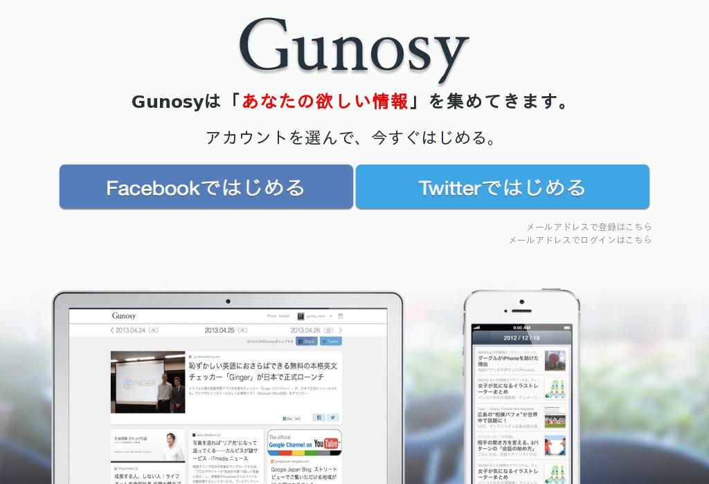 Gunosy 砲(グノシーほう)