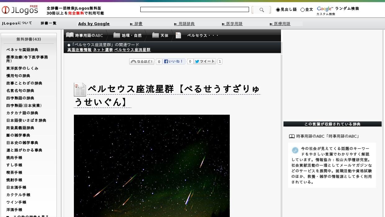 【更新】ペルセウス座流星群【動画あり】