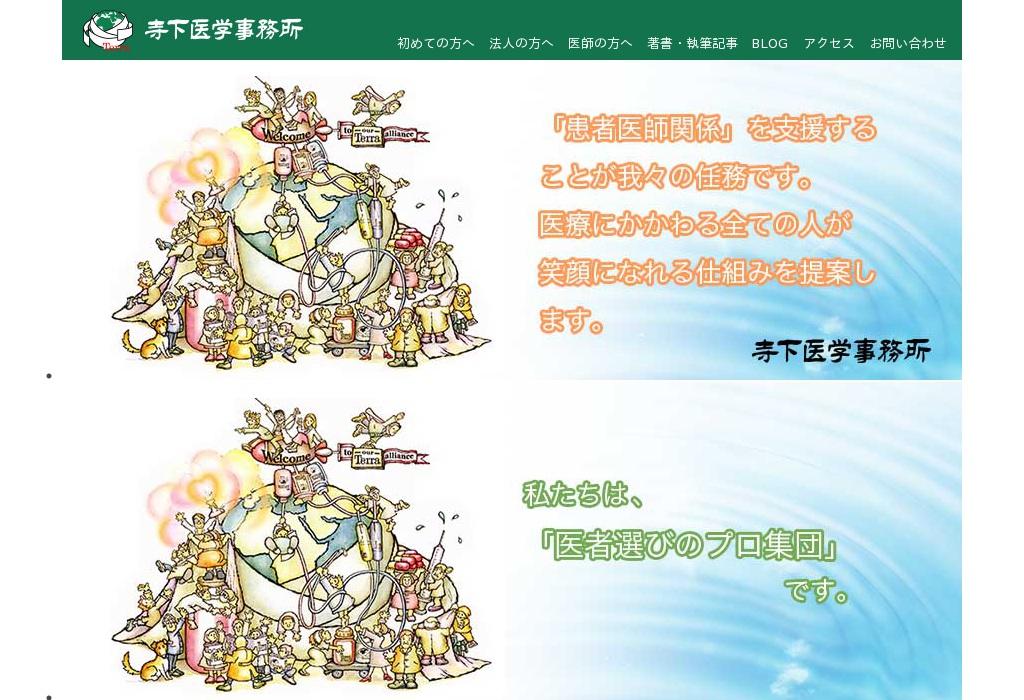 寺下医学事務所の紹介先医療機関(あ)