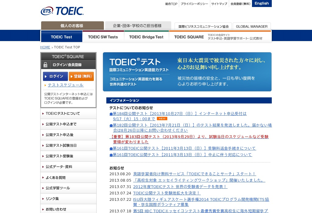 TOEIC(未受験者向け)