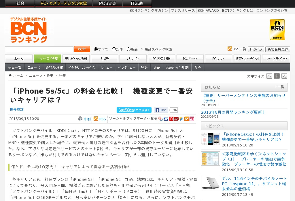 iPhone5s・5c(ドコモ・au・ソフトバンク3キャリア比較)