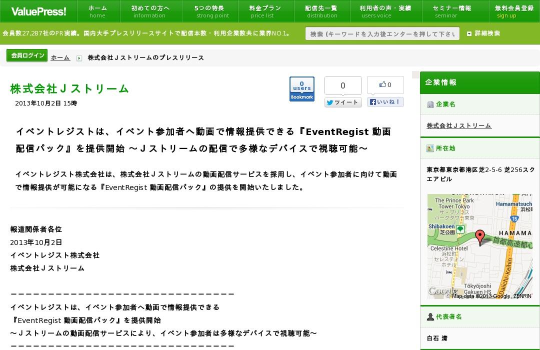 EventRegist 動画配信パック