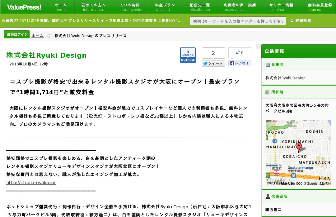 Ryuki Design STUDIO(リューキデザインスタジオ)