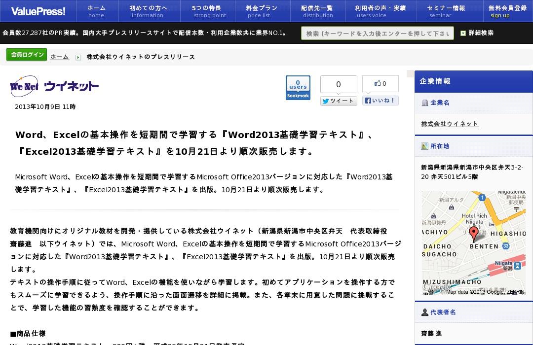 Word/Excel2013基礎学習テキスト