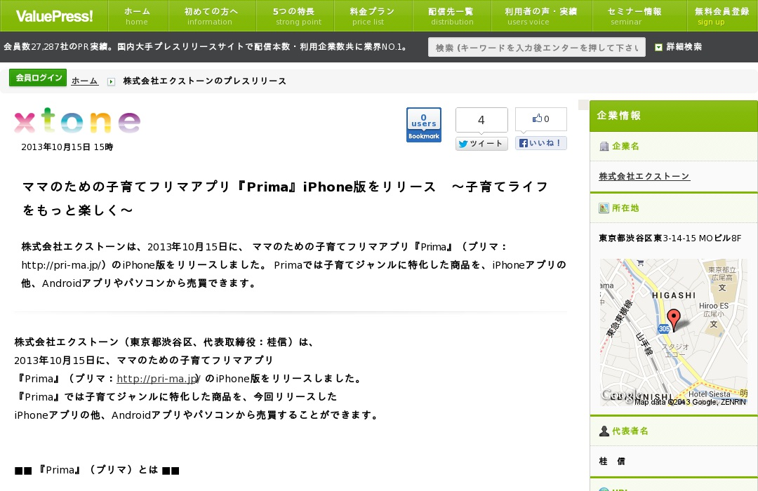 『Prima』iPhone版