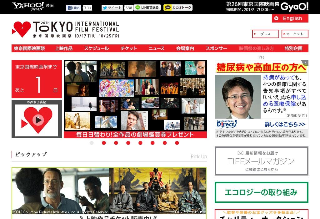 東京国際映画祭 2013
