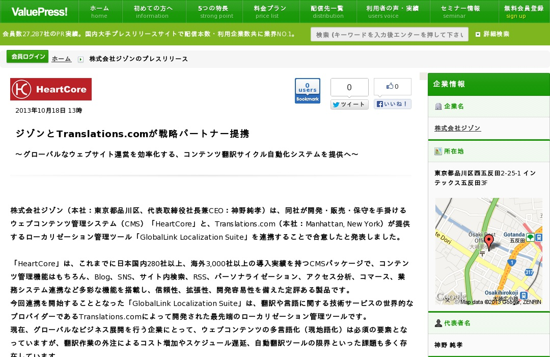 HeartCore・GlobalLink Localization Suite 連携