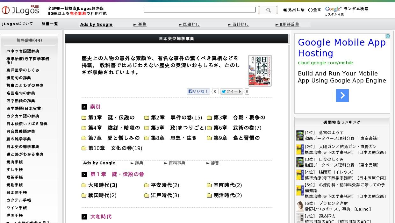 日本史の雑学事典>第1章 謎・伝説の巻>大和時代