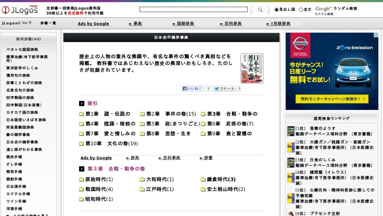 日本史の雑学事典>第3章 合戦・戦争の巻>鎌倉時代