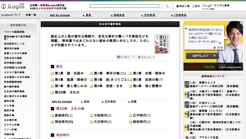 日本史の雑学事典>第10章 文化の巻>明治時代