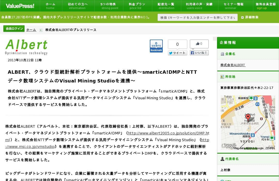 smarticA!DMP・Visual Mining Studio 連携