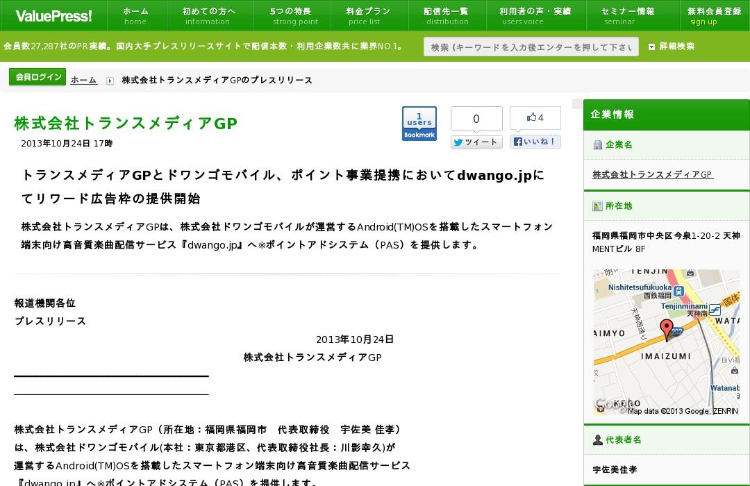 dwango.jp ポイントアドシステム