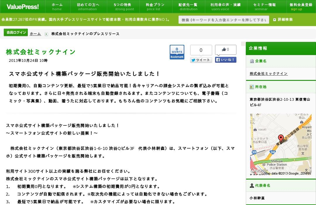 スマホ公式サイト構築パッケージ