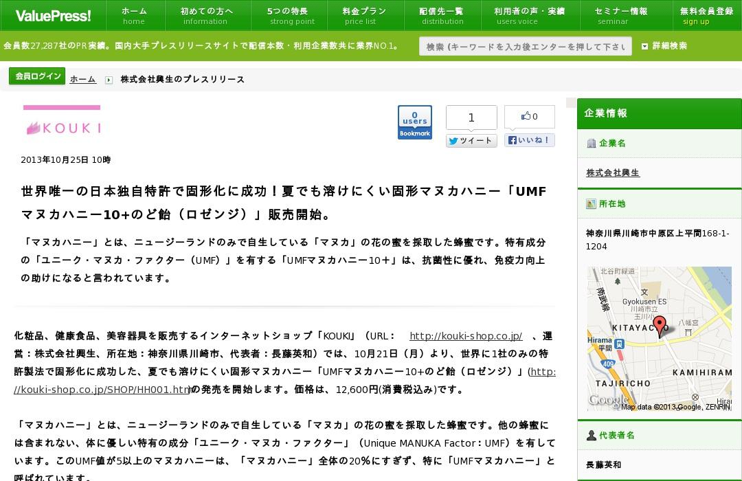 UMFマヌカハニー10+のど飴(ロゼンジ)