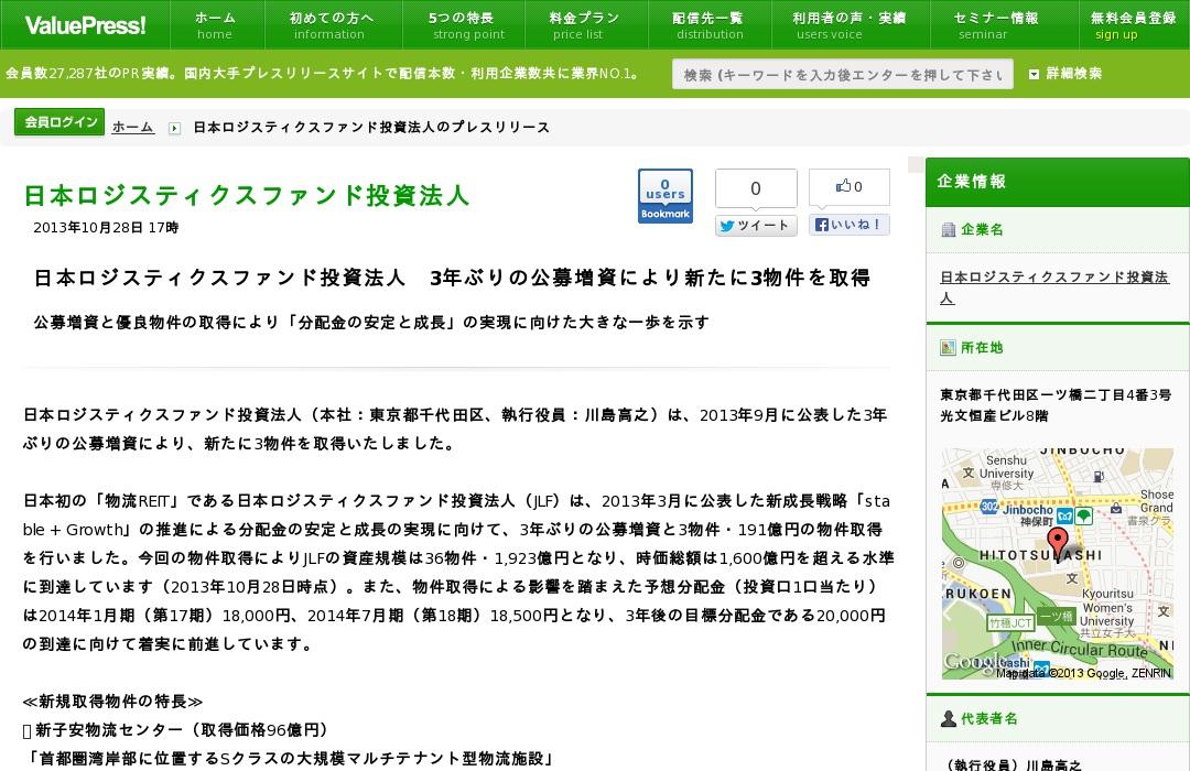 日本ロジスティクスファンド投資法人 新子安物流センター / 多治見物流センター / 柏物流センターII(底