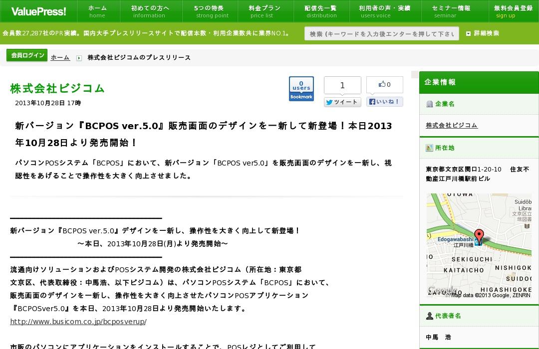 BCPOS ver.5.0