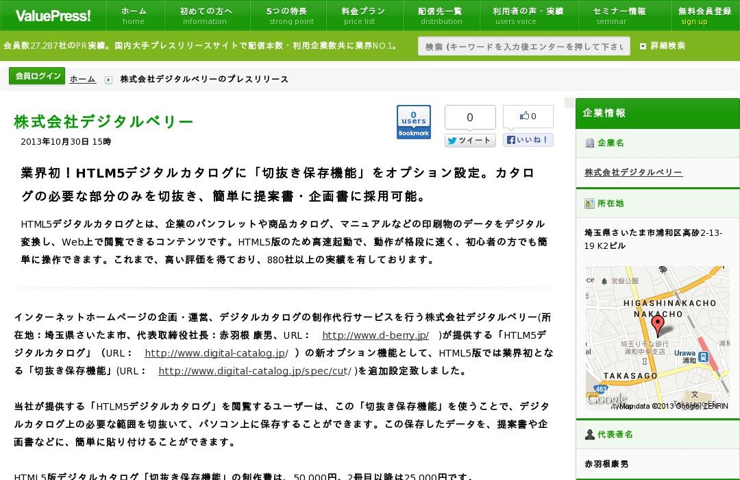HTML5デジタルカタログ 切抜き保存機能