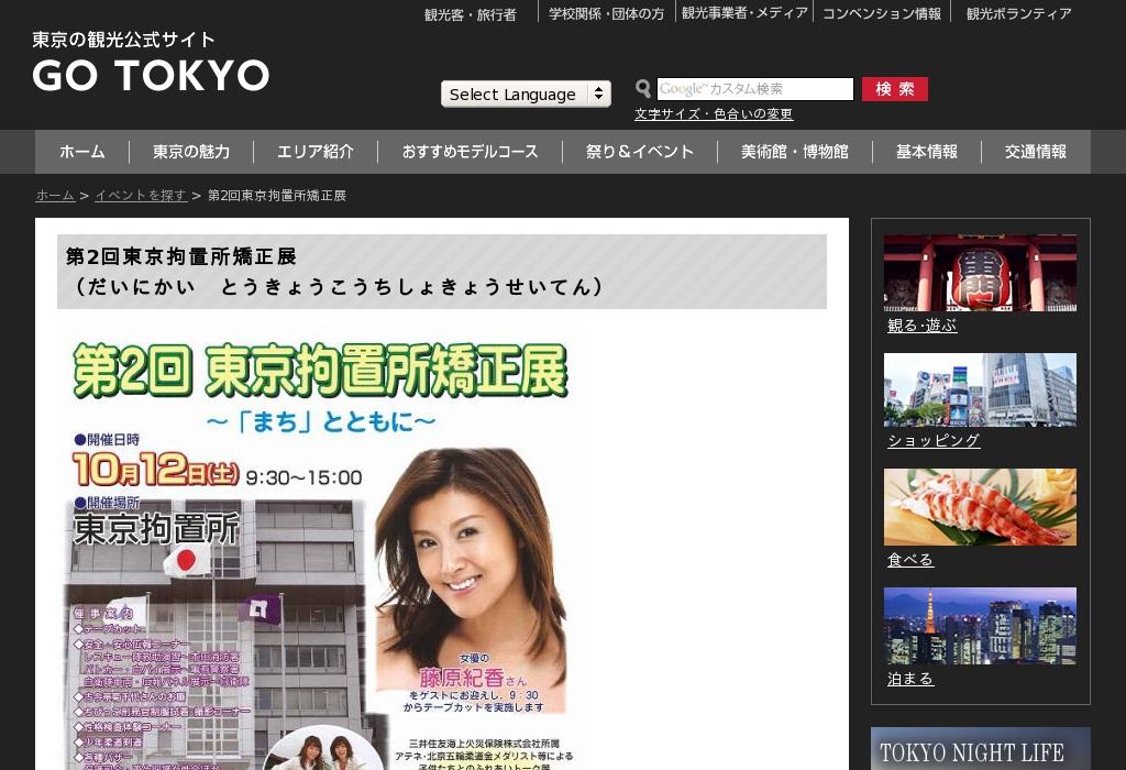 東京拘置所矯正展