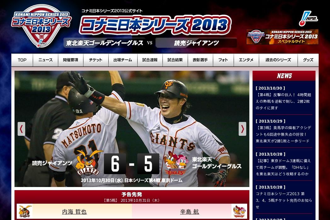 コナミ日本シリーズ 2013