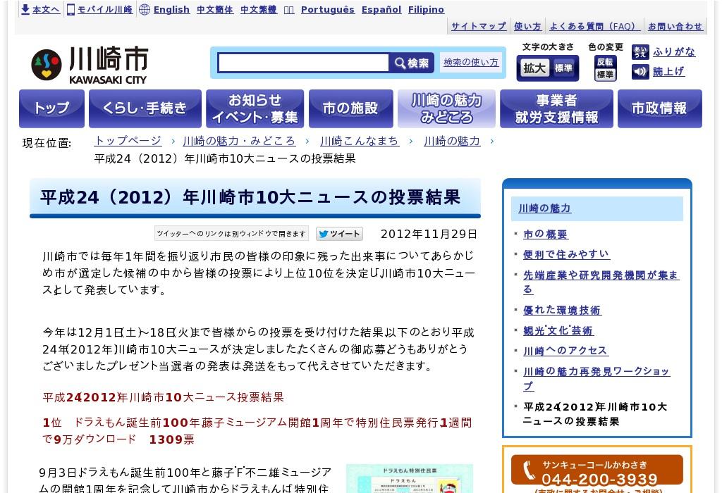 川崎市10大ニュース(2012年)