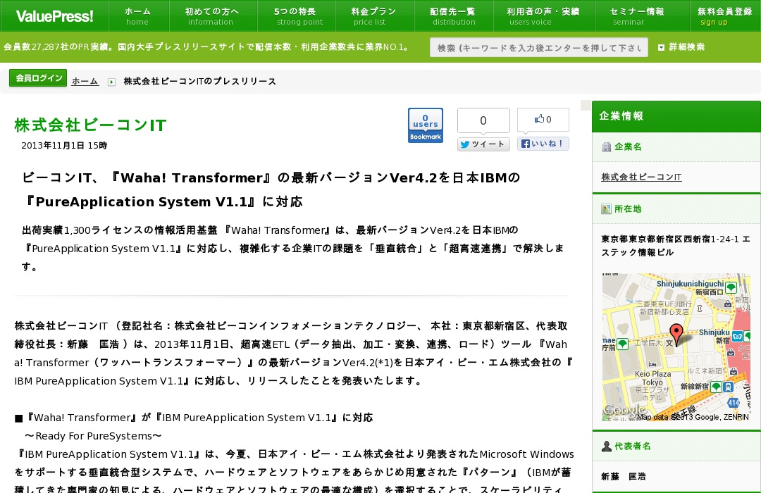 Waha! Transformer Ver4.2