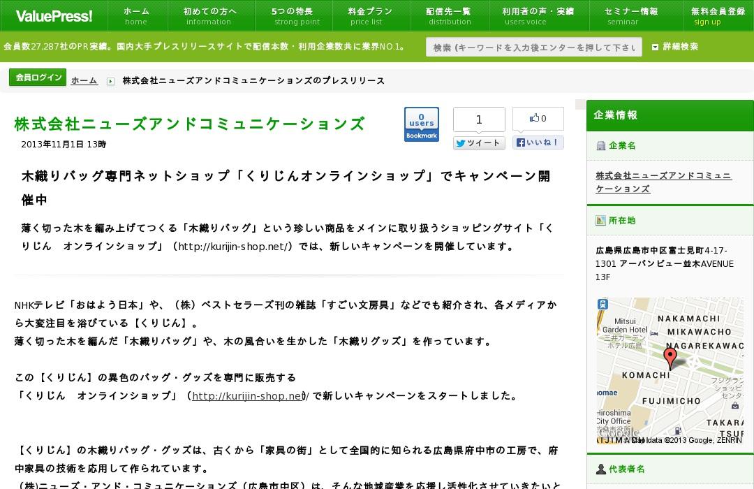 くりじんオンラインショップ プレゼントキャンペーン