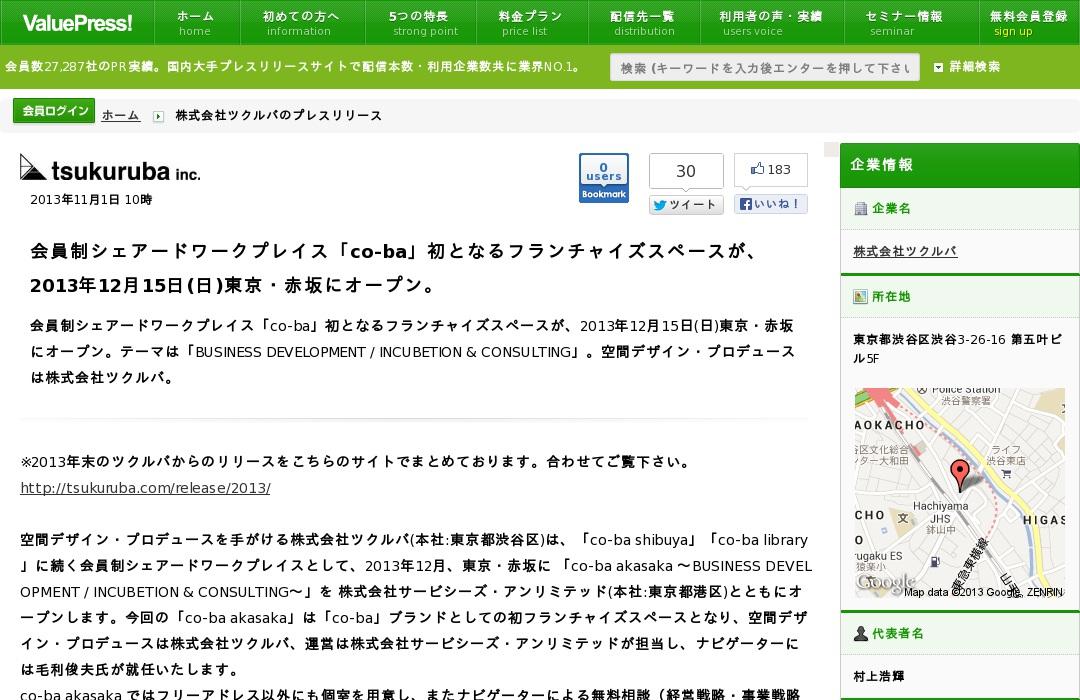 co-ba akasaka ~BUSINESS DEVELOPMENT / INCUBETION & CONSULTING~