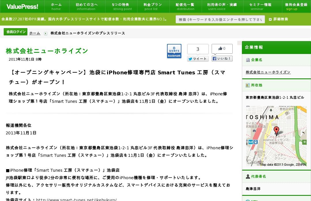 Smart Tunes 工房(スマチュー)池袋店