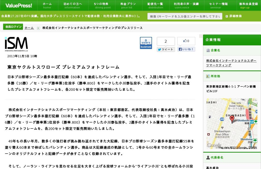 バレンティン選手本塁打新記録 / 小川泰弘投手タイトル獲得記念フォトフレーム