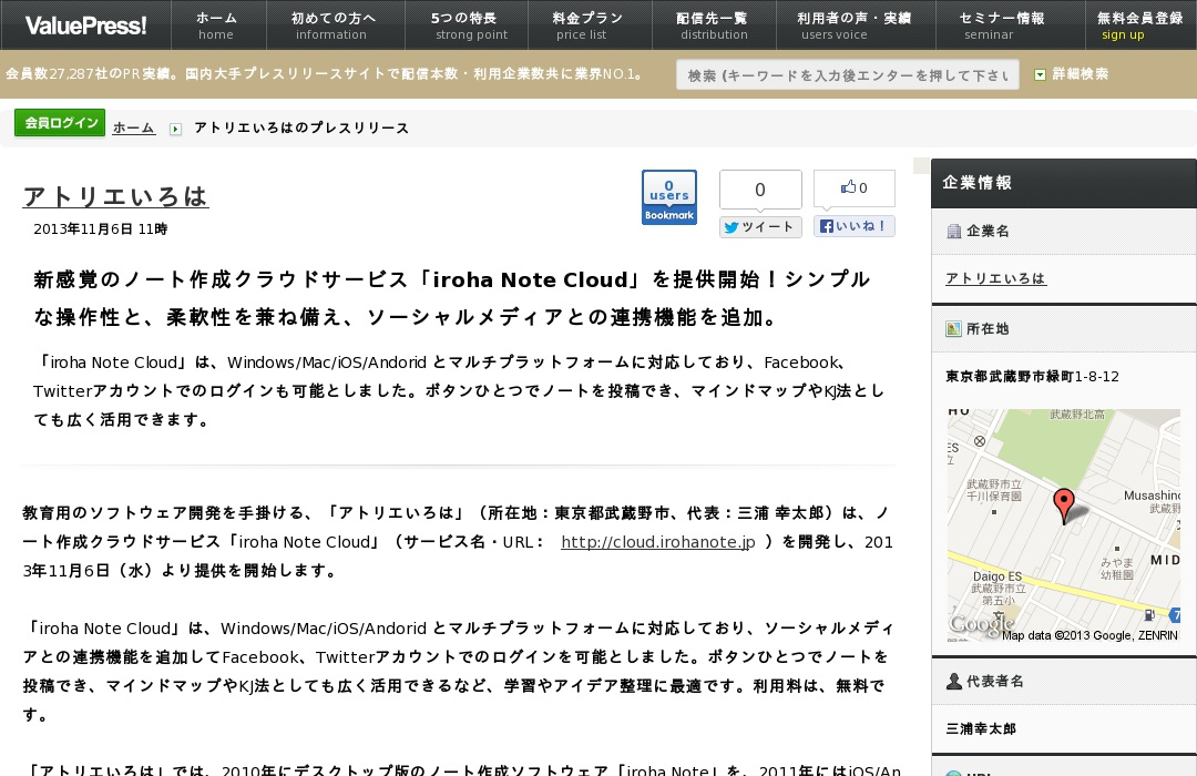iroha Note Cloud