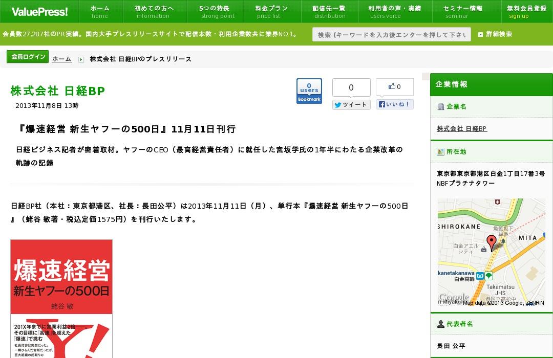 『爆速経営 新生ヤフーの500日』