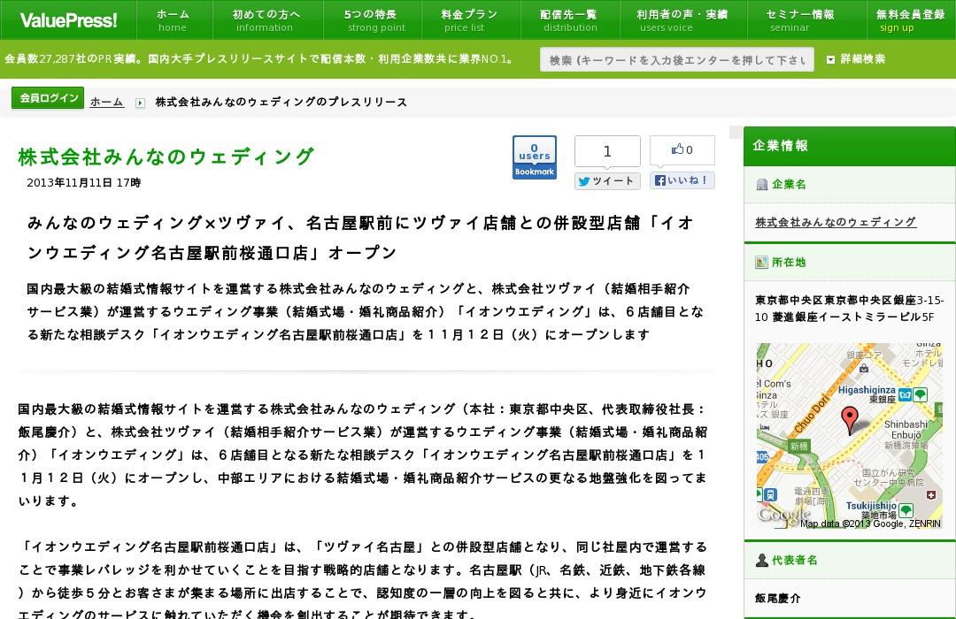 イオンウエディング名古屋駅前桜通口店
