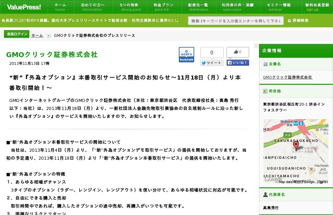 """""""新""""外為オプション本番取引サービス"""
