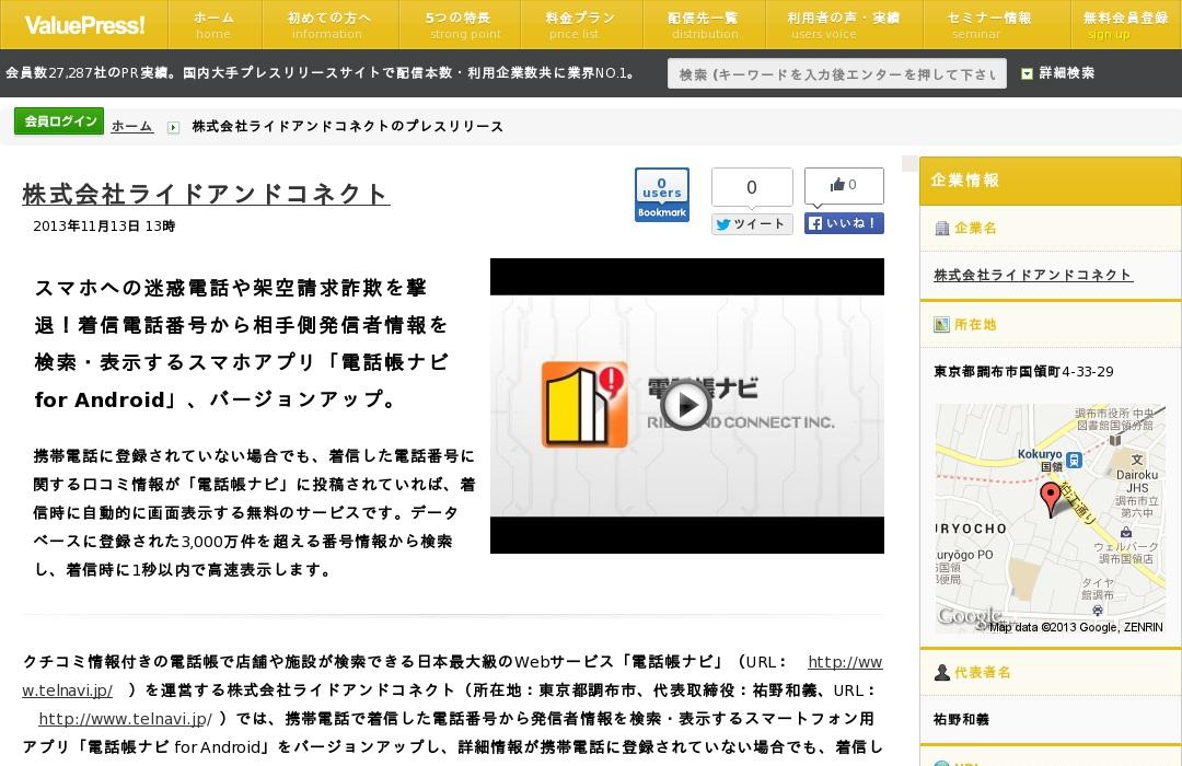 電話帳ナビ for Android