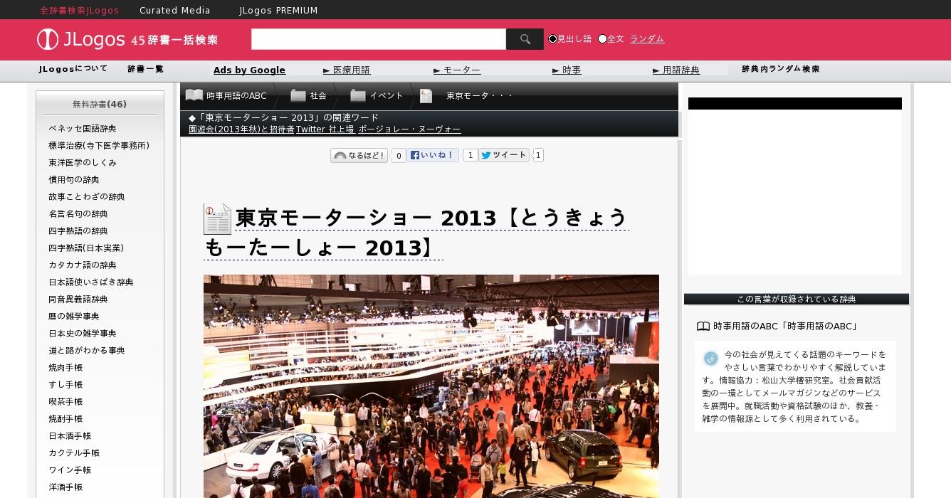 東京モーターショー 2013 の楽しみかた