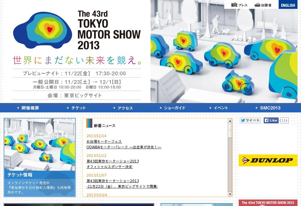 東京モーターショー 2013 情報サイト