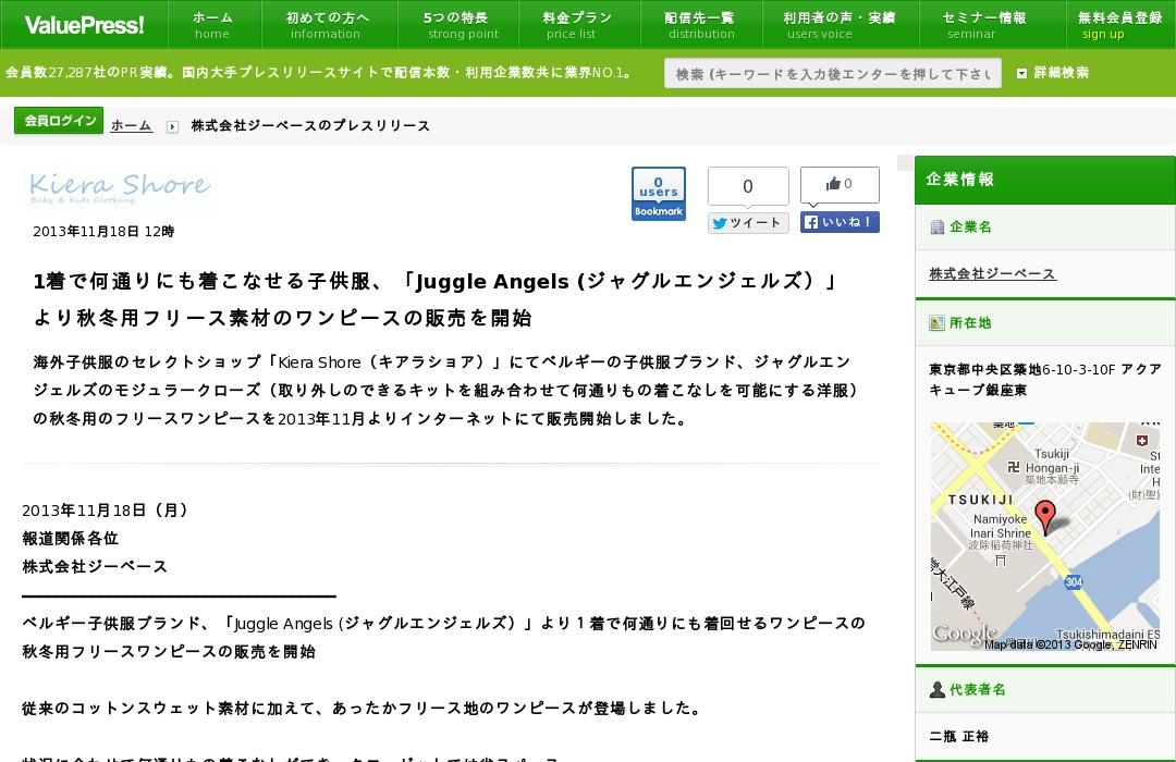 Juggle Angels 秋冬用フリースワンピース