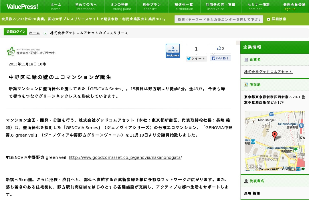GENOVIA中野野方 green veil