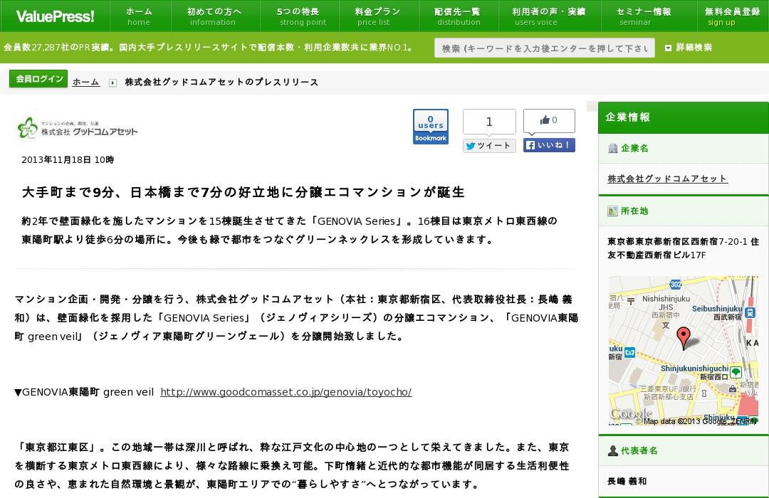 GENOVIA東陽町 green veil