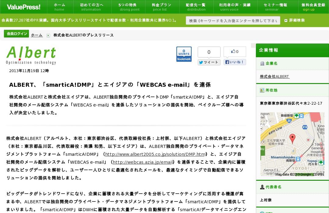 smarticA!DMP・WEBCAS e-mail 連係