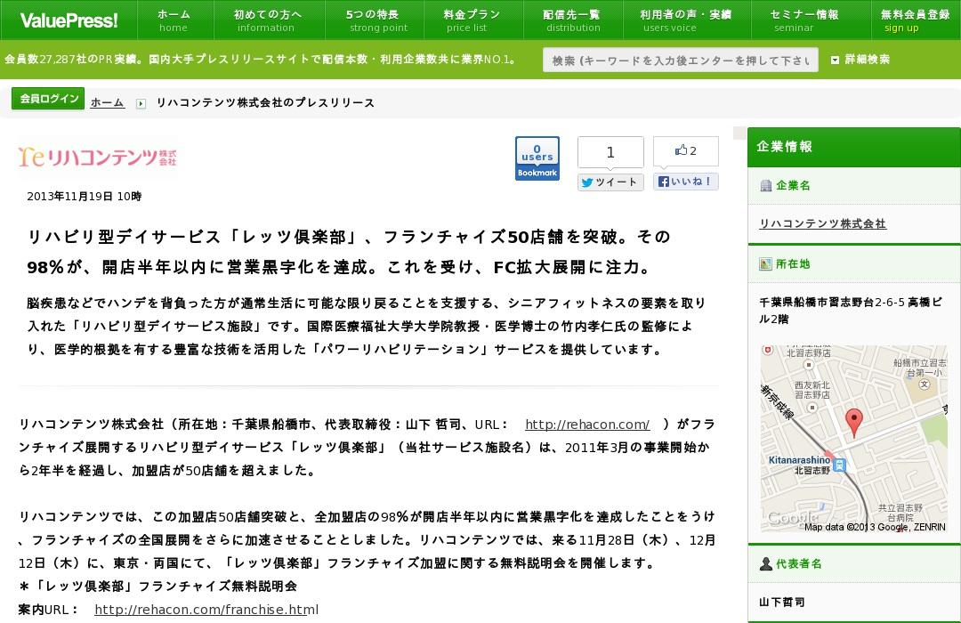 「レッツ倶楽部」フランチャイズ無料説明会