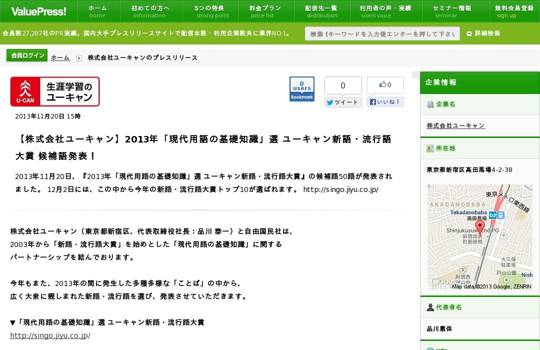 2013年「現代用語の基礎知識」選 ユーキャン新語・流行語大賞
