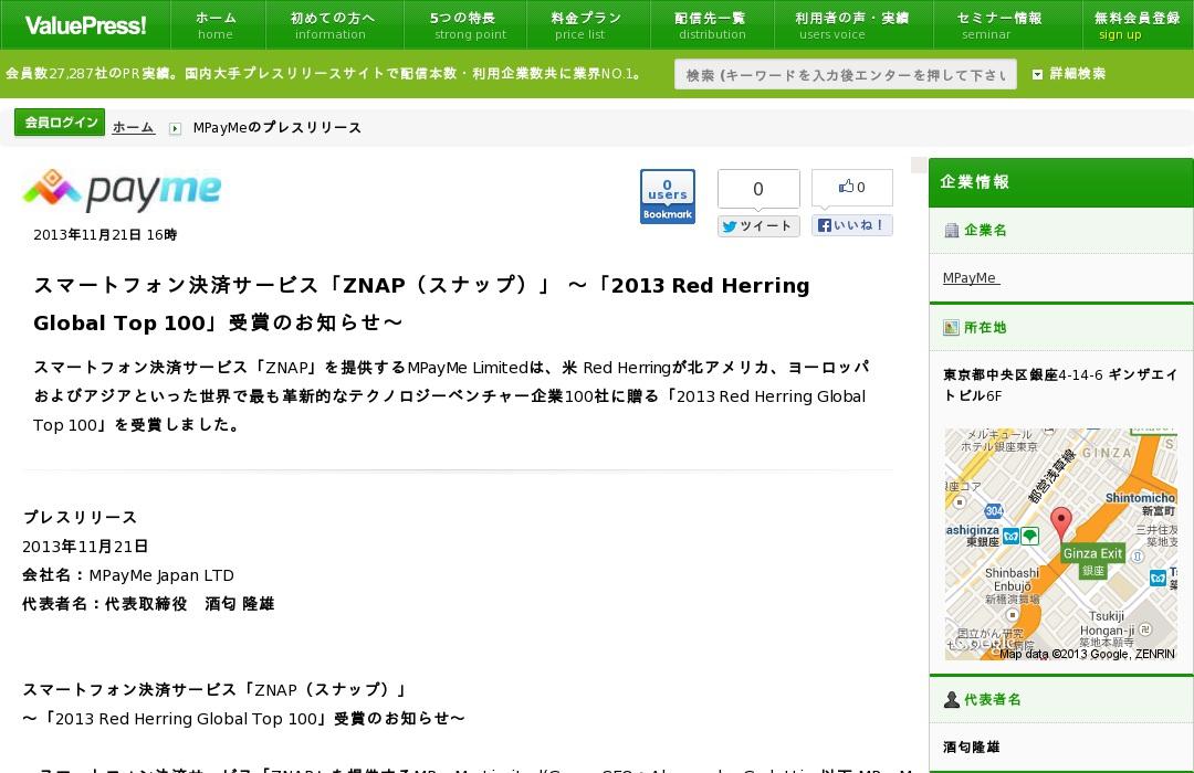 「2013 Red Herring Global Top 100」受賞