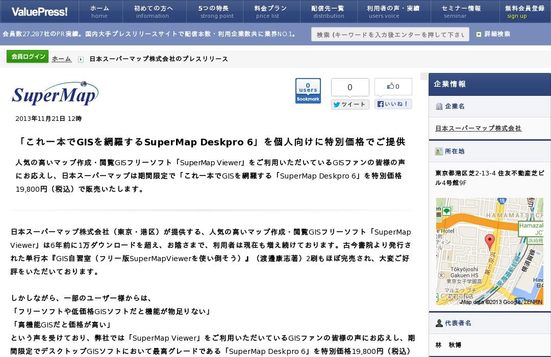SuperMap Deskpro 6