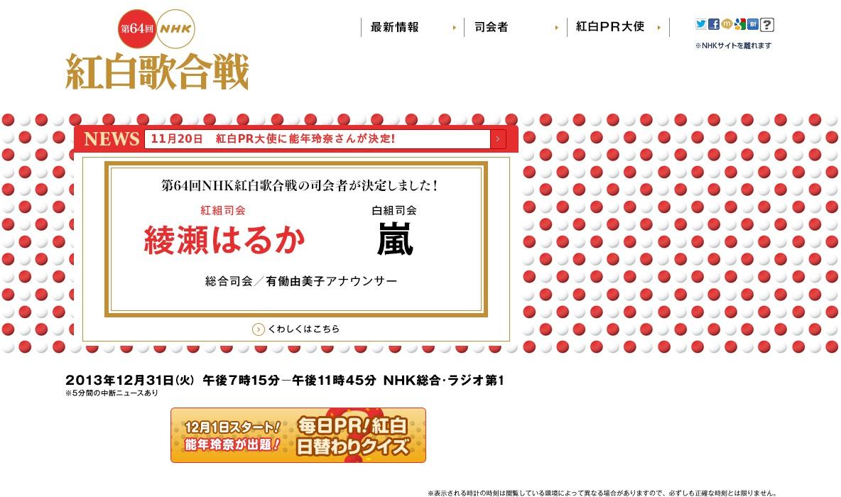 「あまちゃん」と 2013 紅白歌合戦出場者予想